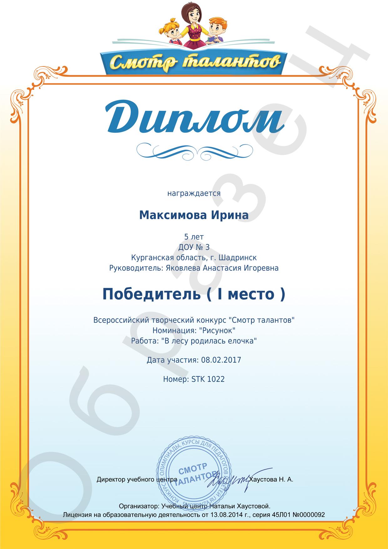 Правила Смотр талантов конкурс для педагогов школьников  Образец диплома участника